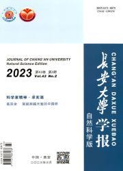 《长安大学学报:自然科学版》