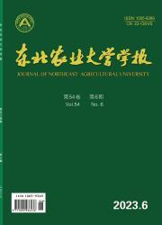 《东北农业大学学报》 月刊