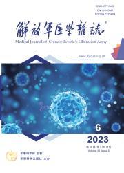 《解放军医学杂志》