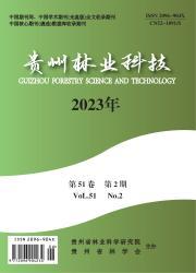 《贵州林业科技》