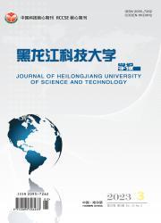 《黑龙江科技大学学报》