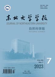 《东北大学学报:自然科学版》