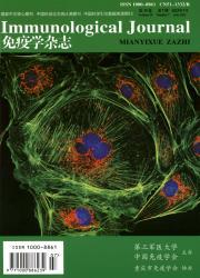 《免疫学杂志》