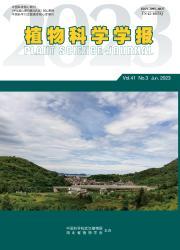 《植物科学学报》