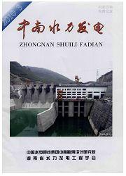 中南水力发电