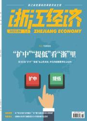 《浙江经济》