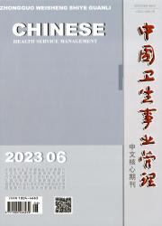 《中国卫生事业管理》