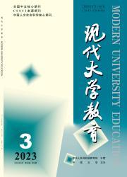 《现代大学教育》