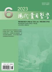 《现代实用医学》