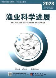 《渔业科学进展》