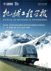 《机械工程学报》
