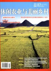《休闲农业与美丽乡村》