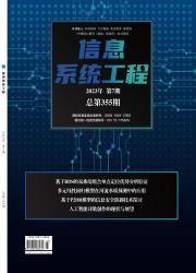 《信息系统工程》