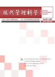 《现代管理科学》