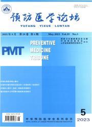 《预防医学论坛》