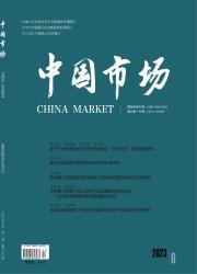 《中国市场》