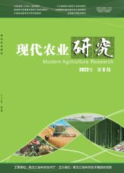 《现代农业研究》