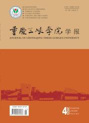 《重庆三峡学院学报》