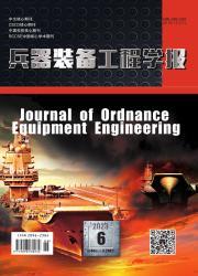 《兵器装备工程学报》