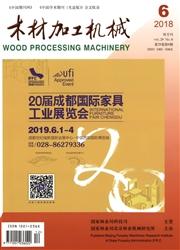 《木材加工机械》
