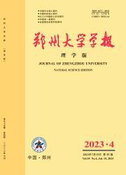 《郑州大学学报:理学版》