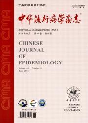《中华流行病学杂志》