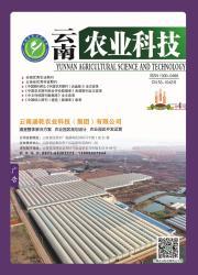 《云南农业科技》