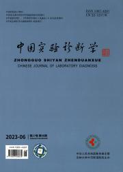 《中国实验诊断学》