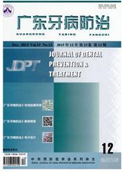 《广东牙病防治》