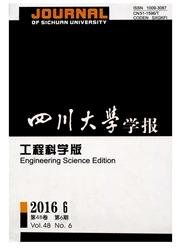《四川大学学报:工程科学版》