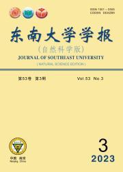 《东南大学学报:自然科学版》