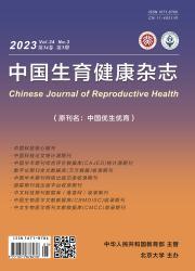 《中国生育健康杂志》
