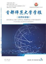 《首都师范大学学报:自然科学版》