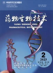 《药物生物技术》