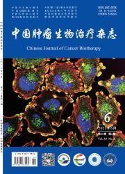 《中国肿瘤生物治疗杂志》
