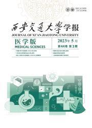 《西安交通大学学报:医学版》
