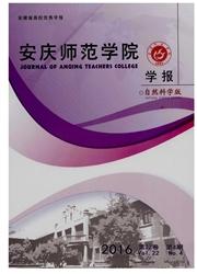 《安庆师范学院学报:自然科学版》