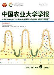《中国农业大学学报》