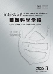 《湖南师范大学自然科学学报》