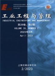 《工业工程与管理》