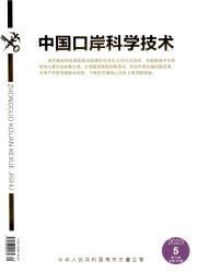 《中国口岸科学技术》