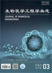 《生物医学工程学杂志》