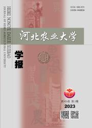 《河北农业大学学报》