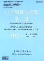 《电子测量与仪器学报》