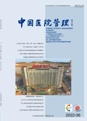 《中国医院管理》