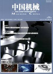 《中国机械》