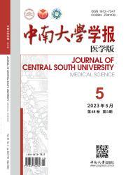 《中南大学学报:医学版》