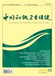 《中国初级卫生保健》