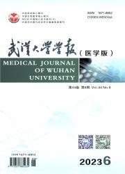 《武汉大学学报:医学版》