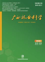 《广西林业科学》